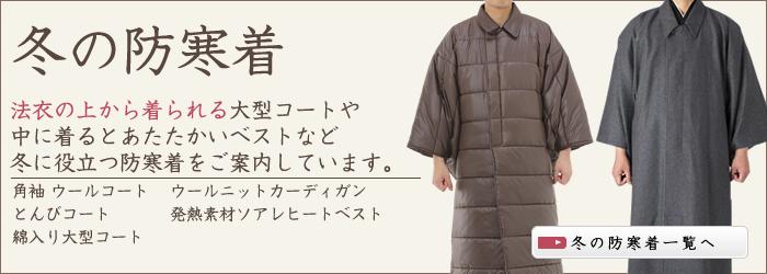 冬の防寒着
