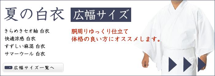 夏の白衣 広幅サイズ