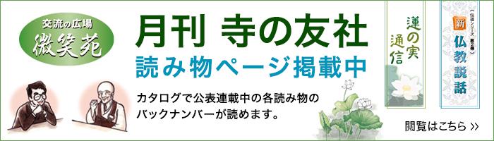 月刊寺の友社