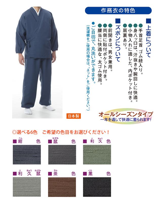 まほろば作務衣は、一年を通して快適に着られます!