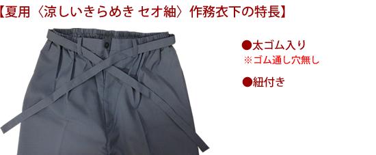 夏用〈涼しいきらめき セオ紬〉作務衣下の特長