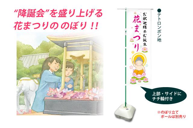 """""""降誕会""""を盛り上げる 花まつりの のぼり!!"""