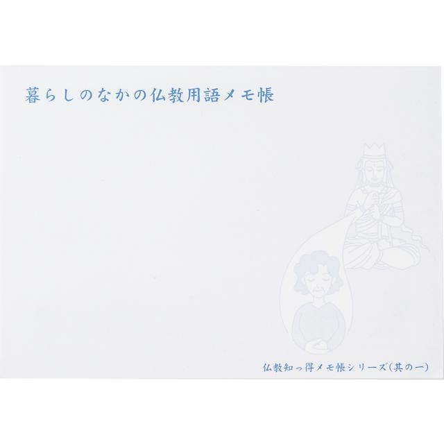 暮らしのなかの仏教用語メモ帳