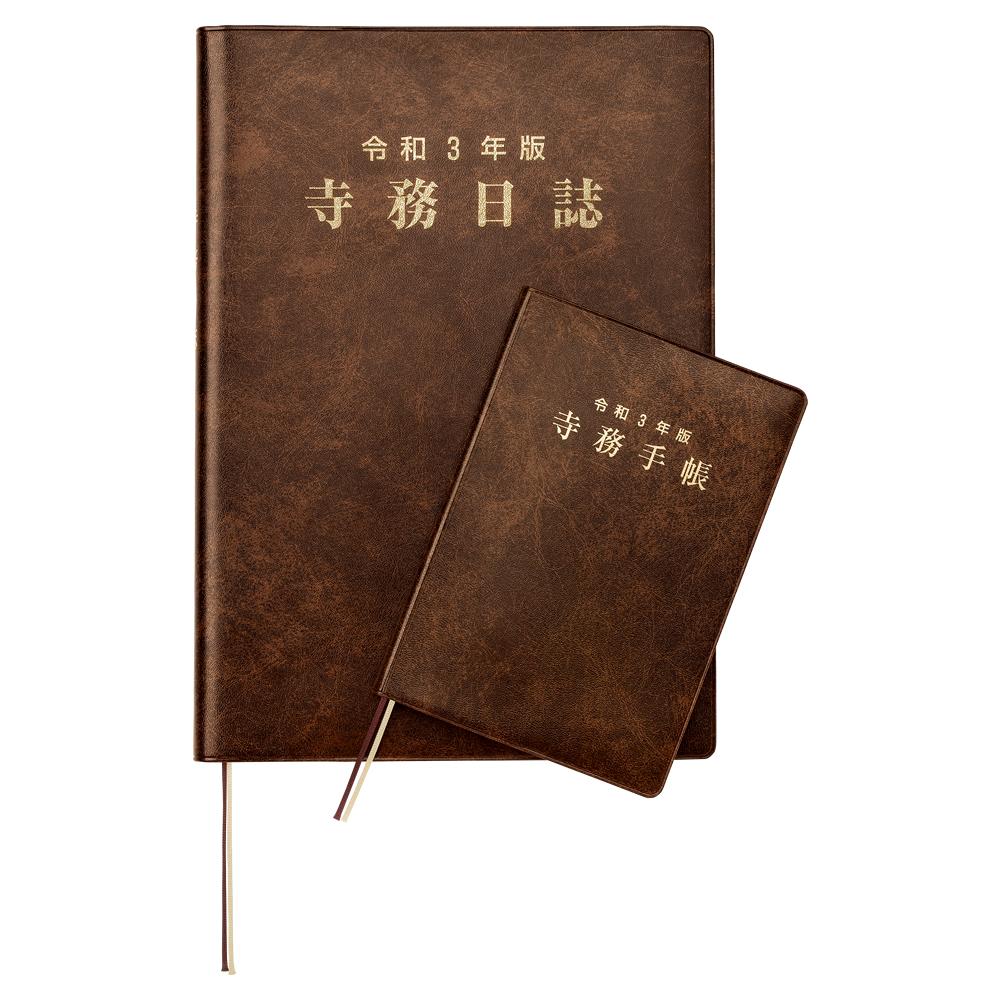 令和3年版 寺務日誌と寺務手帳のセット・各1冊 《お得なセット》