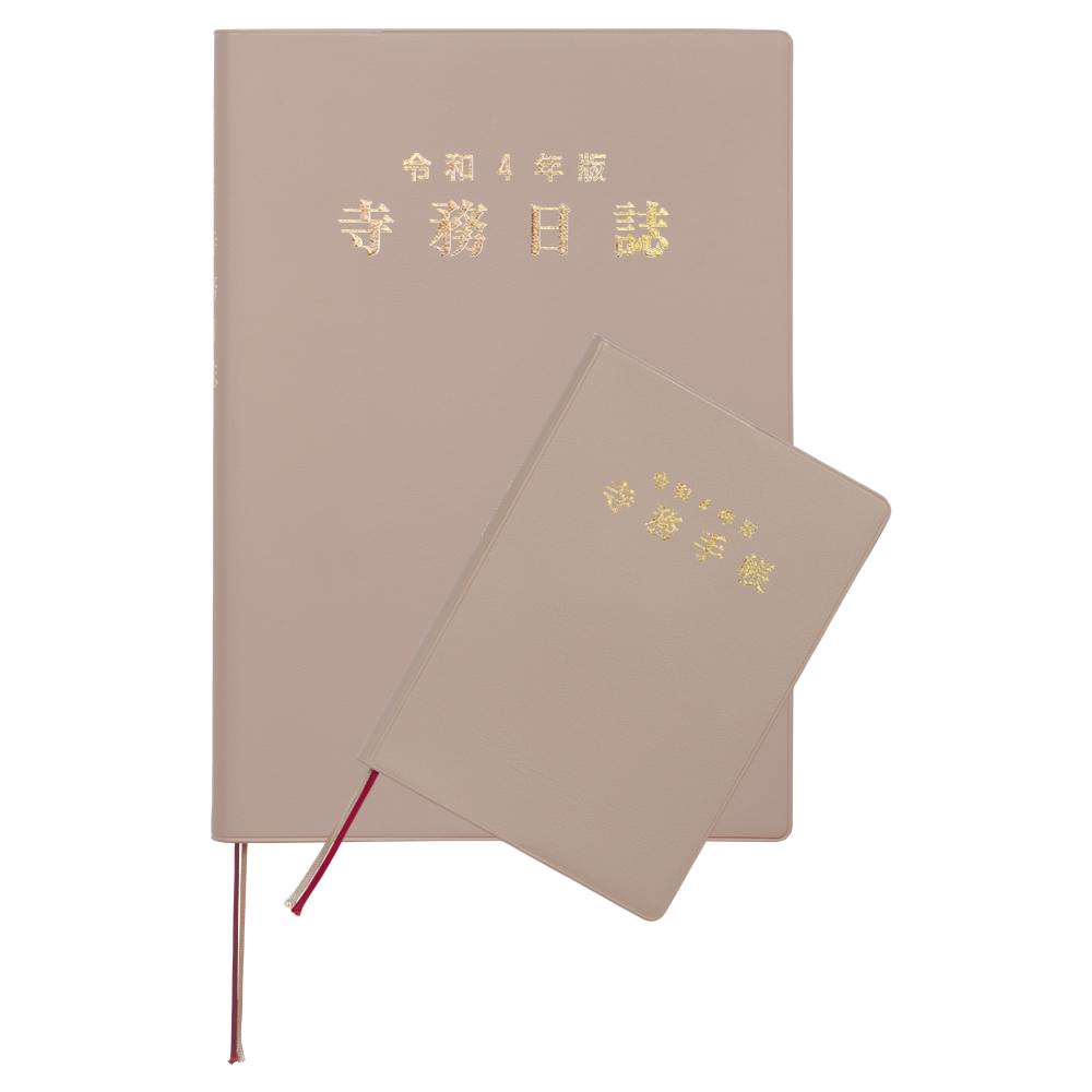 令和4年版 寺務日誌と寺務手帳のセット 《お得なセット》