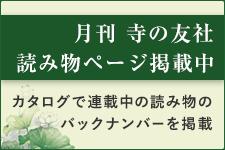 月間寺の友社 読み物ページ掲載中