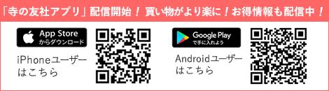 「寺の友社アプリ」配信開始! 買い物がより楽に!お得情報も配信中!