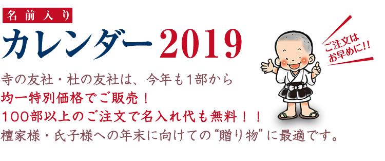2019年版カレンダー販売開始!!