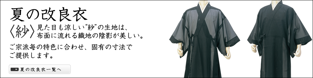 夏の法衣(改良衣)