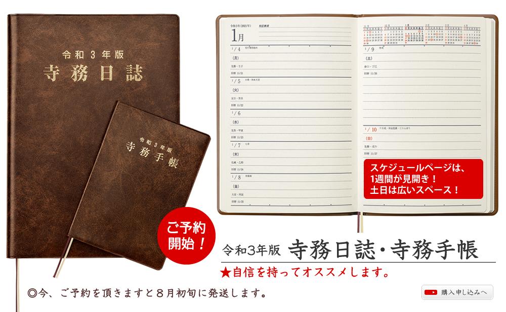 令和3年版 寺務日誌と寺務手帳