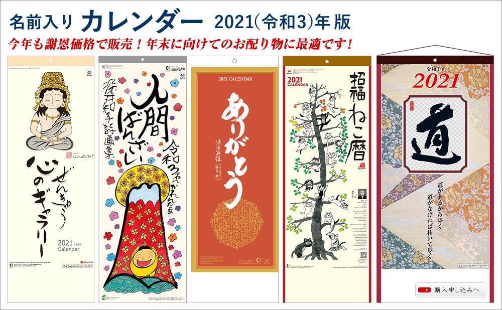 2021年(令和3年版)カレンダー