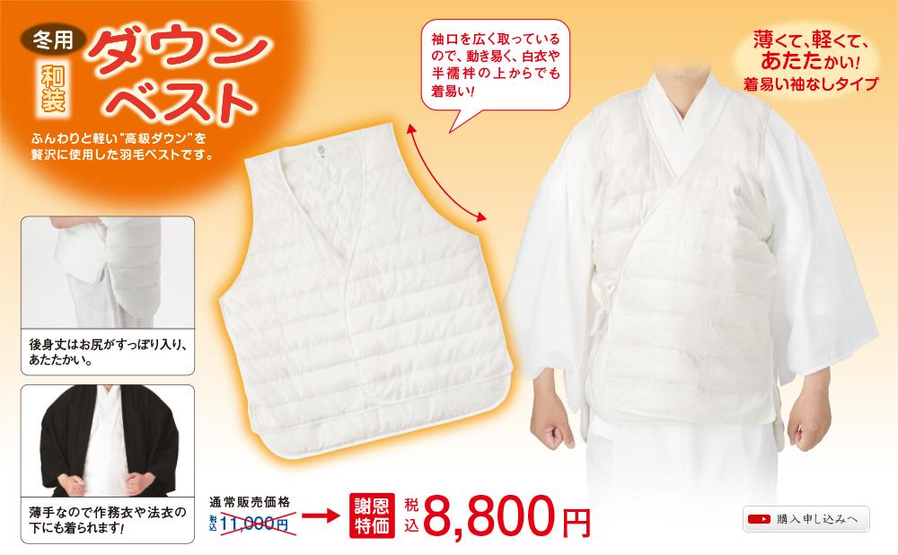 薄くて、軽くて、あたたかい! 着易い袖なしタイプの和装ダウンベスト