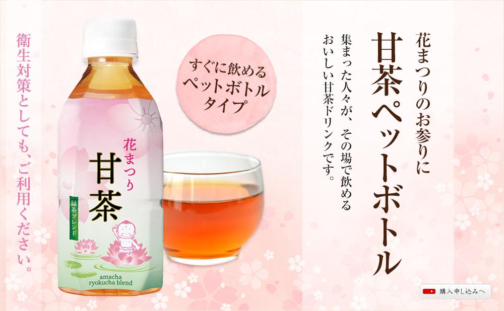 甘茶独特の風味に、緑茶をプラス。そのまま常温で、おいしく飲めます!