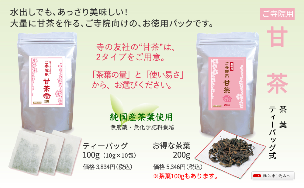 水出しでも、あっさり美味しい!大量に甘茶を作る、ご寺院向けの、お徳用パックです。