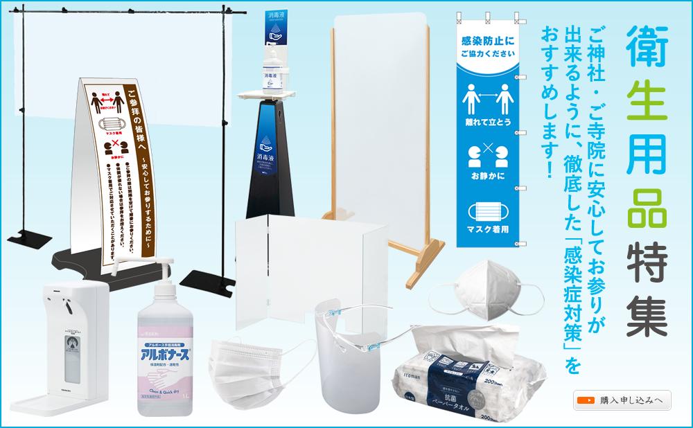 衛生用品特集