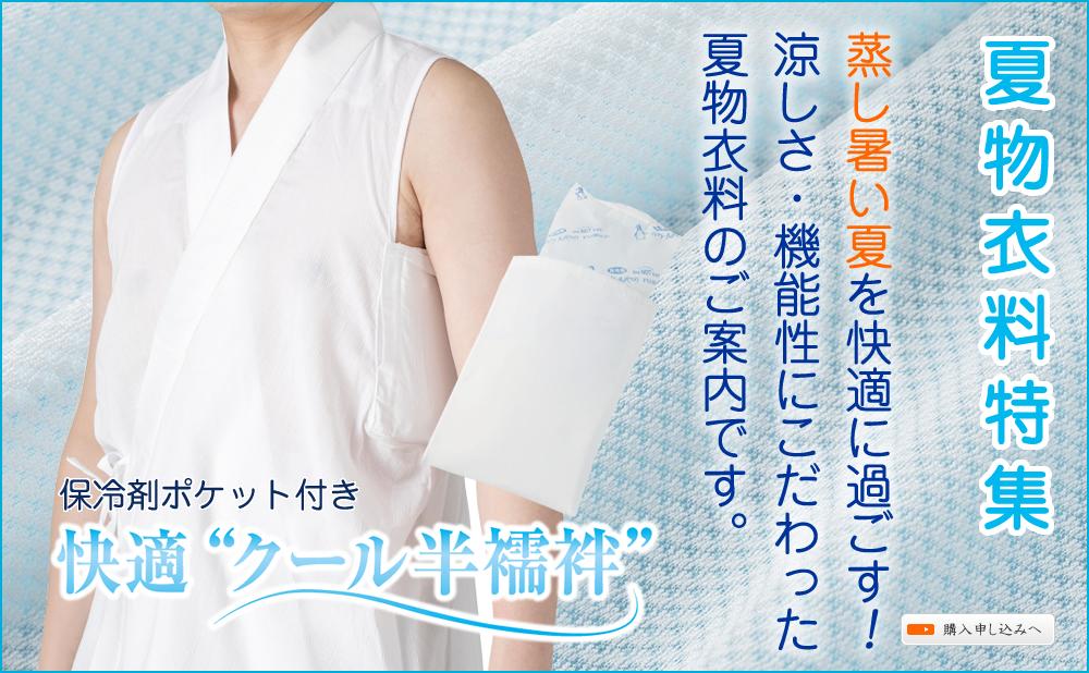 蒸し暑い夏を快適に過ごす!涼しさ・機能性にこだわった夏物衣料のご案内です。