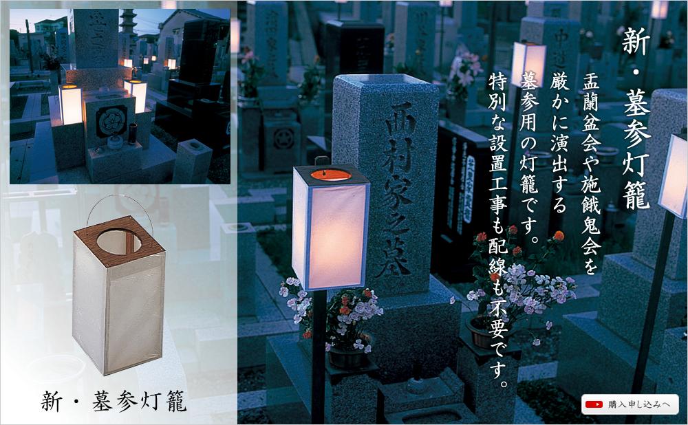 盂蘭盆会や施餓鬼会を厳かに演出する墓参用の灯籠です。